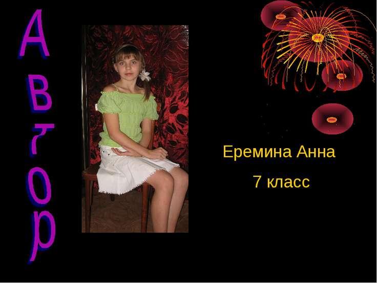 Еремина Анна 7 класс