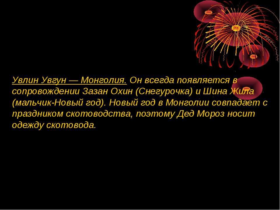 Увлин Увгун — Монголия. Он всегда появляется в сопровождении Зазан Охин (Снег...
