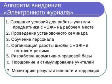 Алгоритм внедрения «Электронного журнала» 2. Проведение установочного семинар...