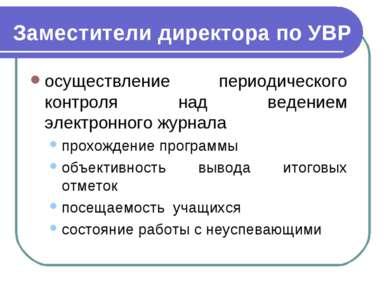 Заместители директора по УВР осуществление периодического контроля над ведени...