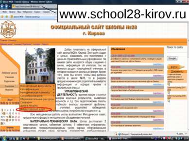 www.school28-kirov.ru