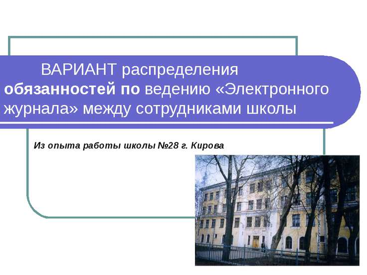 ВАРИАНТ распределения обязанностей по ведению «Электронного журнала» между со...