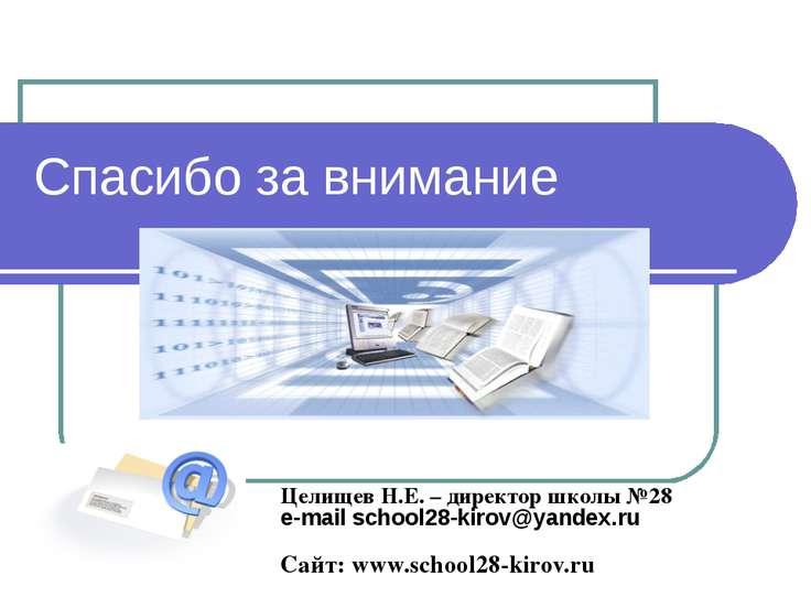 Спасибо за внимание Целищев Н.Е. – директор школы №28 е-mail school28-kirov@y...