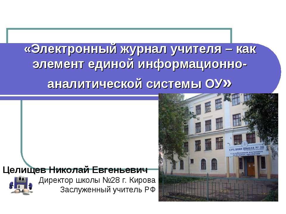 «Электронный журнал учителя – как элемент единой информационно-аналитической ...