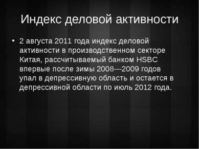 Индекс деловой активности 2 августа 2011 года индекс деловой активности в про...