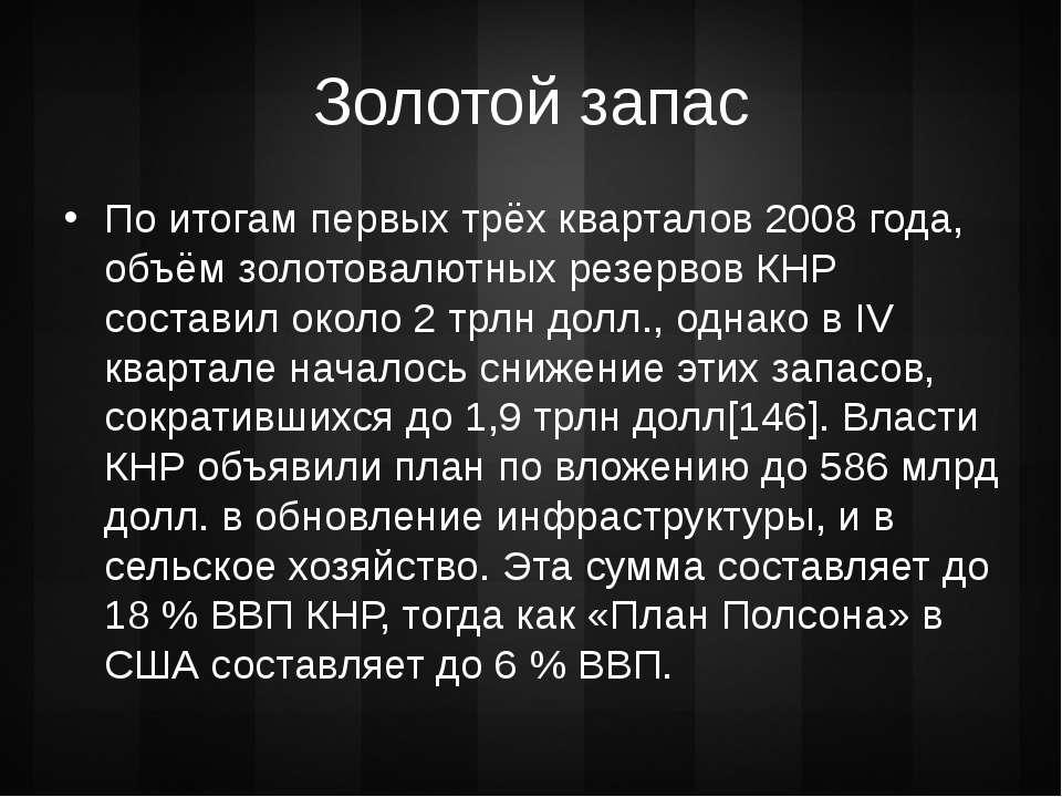 Золотой запас По итогам первых трёх кварталов 2008 года, объём золотовалютных...