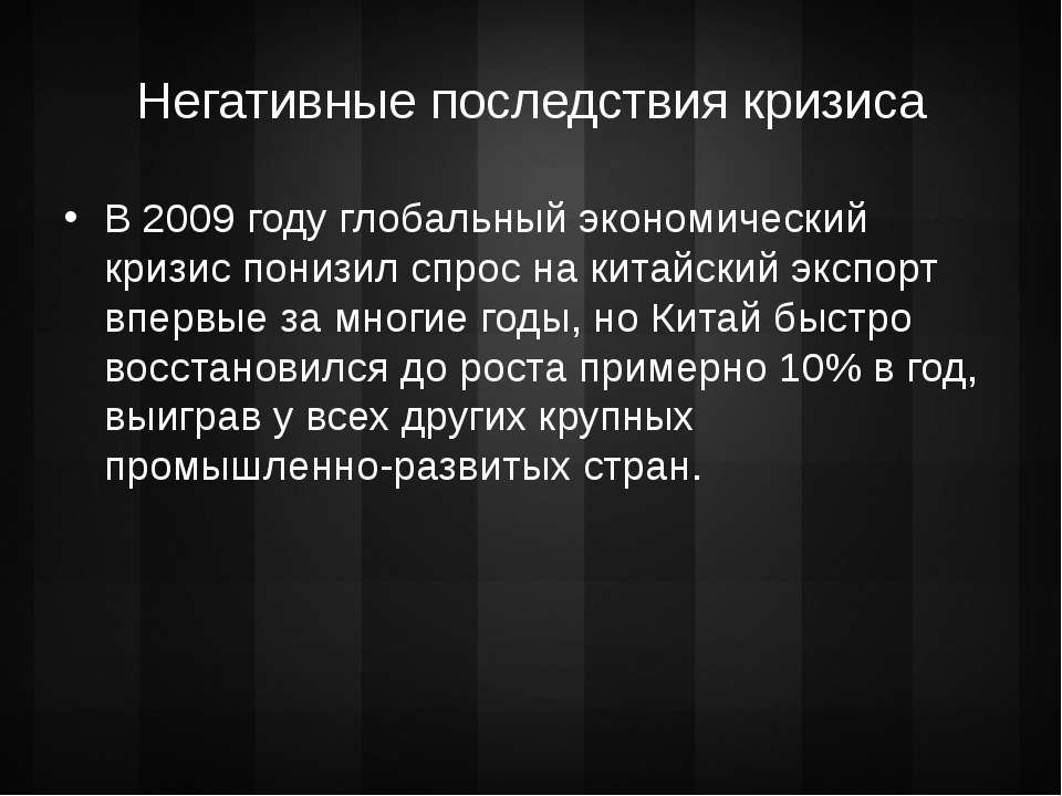 Негативные последствия кризиса В 2009 году глобальный экономический кризис по...