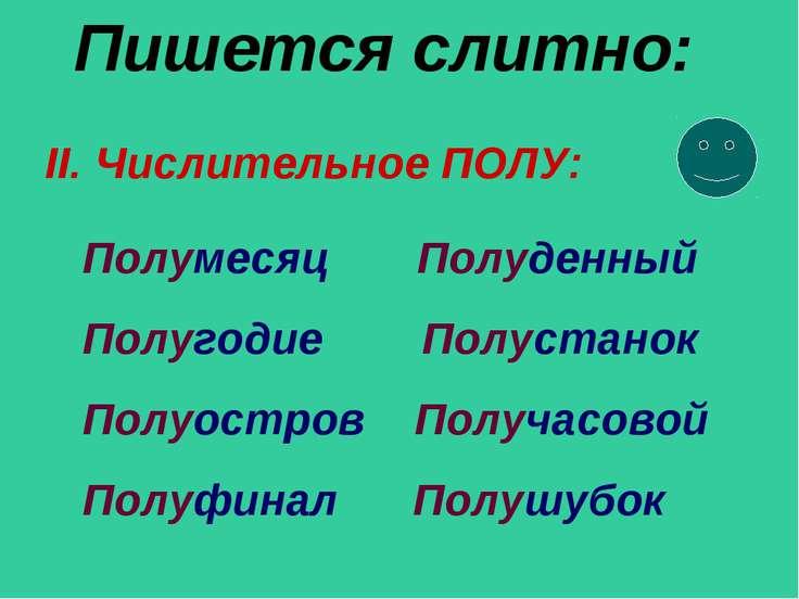 Пишется слитно: Полумесяц Полуденный Полугодие Полустанок Полуостров Получасо...