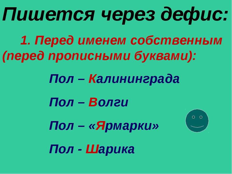 Пол – Калининграда Пол – Волги Пол – «Ярмарки» Пол - Шарика Пишется через деф...
