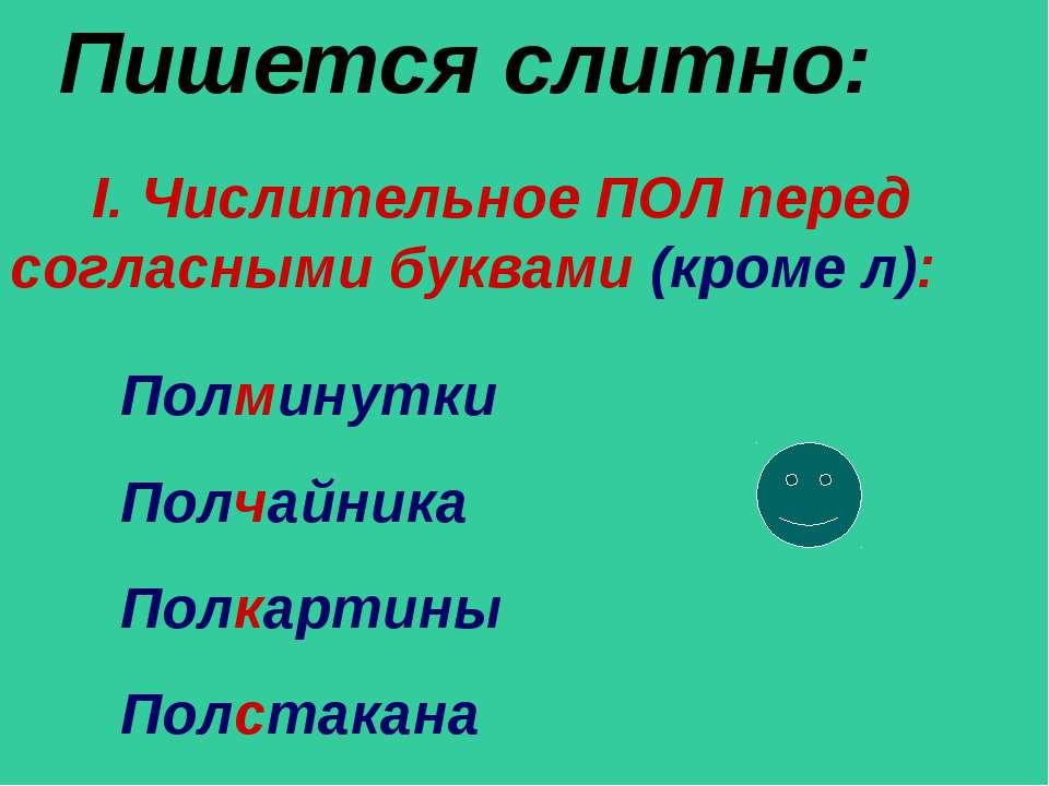 Пишется слитно: Полминутки Полчайника Полкартины Полстакана I. Числительное П...