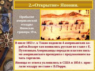 2.«Открытие» Японии. В июле 1853 г. к Токио подошли 4 американских ко-рабля.В...