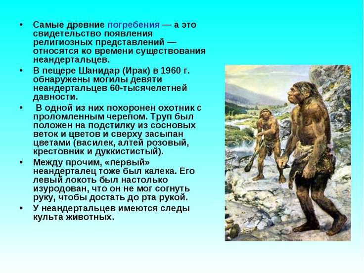 Самые древние погребения — а это свидетельство появления религиозных представ...