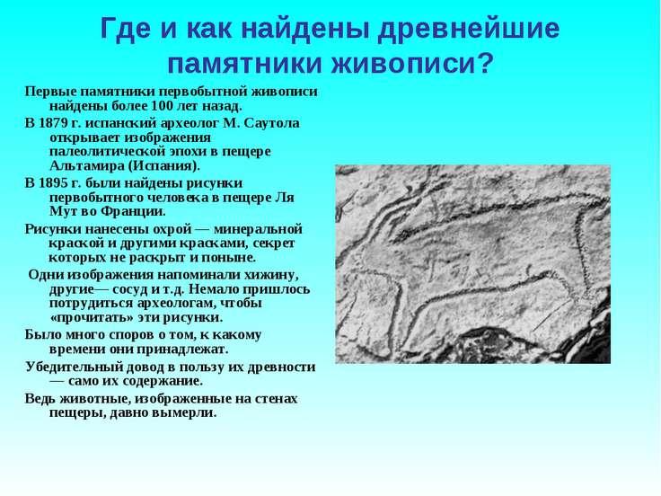 Где и как найдены древнейшие памятники живописи? Первые памятники первобытной...