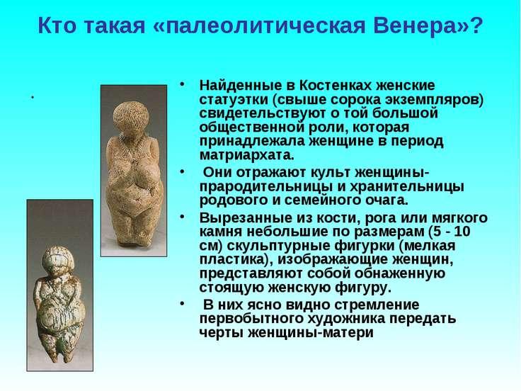 Кто такая «палеолитическая Венера»? Найденные в Костенках женские статуэтки (...