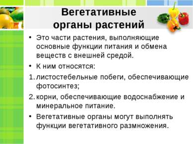 Вегетативные органырастений Это части растения, выполняющие основные функции...