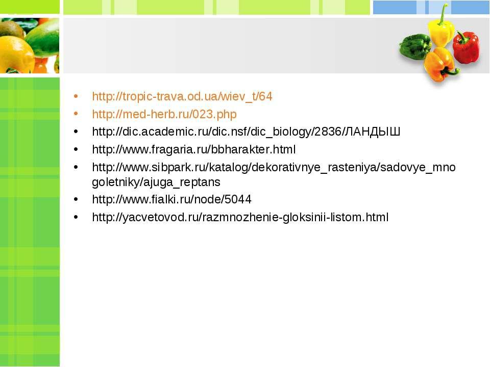 http://tropic-trava.od.ua/wiev_t/64 http://med-herb.ru/023.php http://dic.aca...