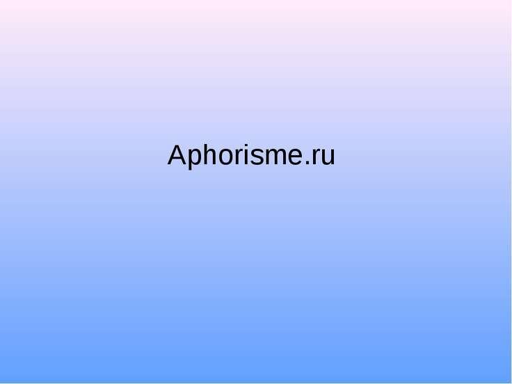 Aphorisme.ru