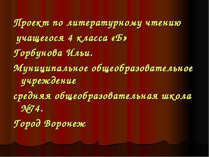 Проект по литературному чтению учащегося 4 класса «Б» Горбунова Ильи. Муницип...