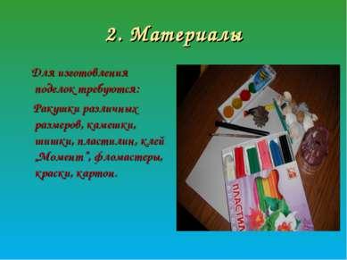 2. Материалы Для изготовления поделок требуются: Ракушки различных размеров, ...