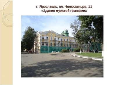 г. Ярославль, пл. Челюскинцев, 11 «Здание мужской гимназии»