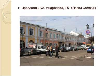 г. Ярославль, ул. Андропова, 15. «Лавки Салова»