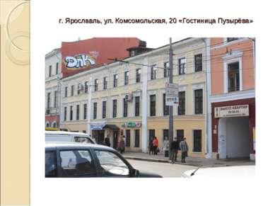 г. Ярославль, ул. Комсомольская, 20 «Гостиница Пузырёва»