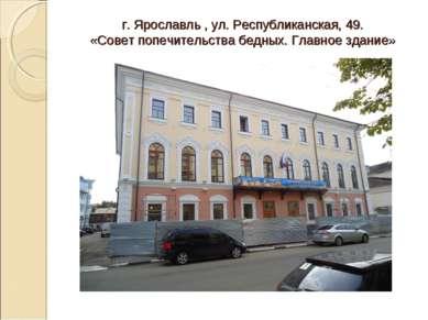 г. Ярославль , ул. Республиканская, 49. «Совет попечительства бедных. Главное...