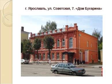 г. Ярославль, ул. Советская, 7. «Дом Бухарина»
