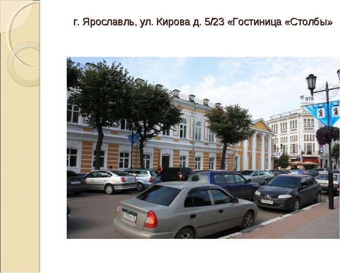 г. Ярославль, ул. Кирова д. 5/23 «Гостиница «Столбы»