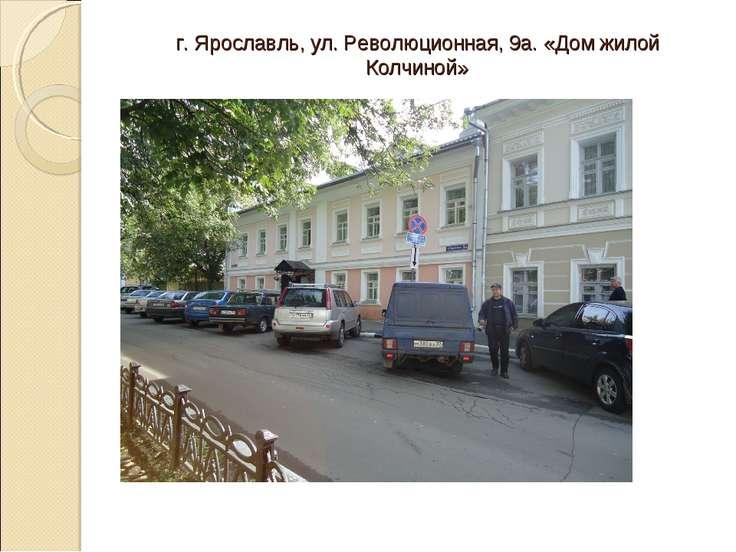 г. Ярославль, ул. Революционная, 9а. «Дом жилой Колчиной»