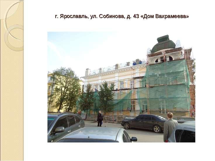 г. Ярославль, ул. Собинова, д. 43 «Дом Вахрамеева»
