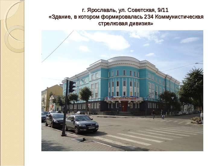 г. Ярославль, ул. Советская, 9/11 «Здание, в котором формировалась 234 Коммун...