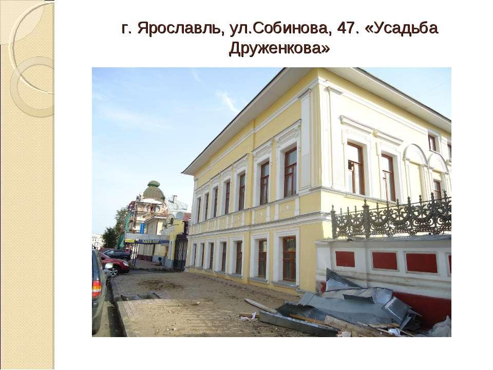 г. Ярославль, ул.Собинова, 47. «Усадьба Друженкова»