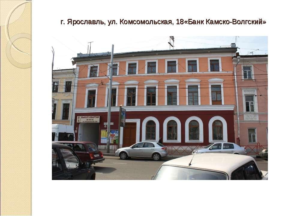 г. Ярославль, ул. Комсомольская, 18«Банк Камско-Волгский»
