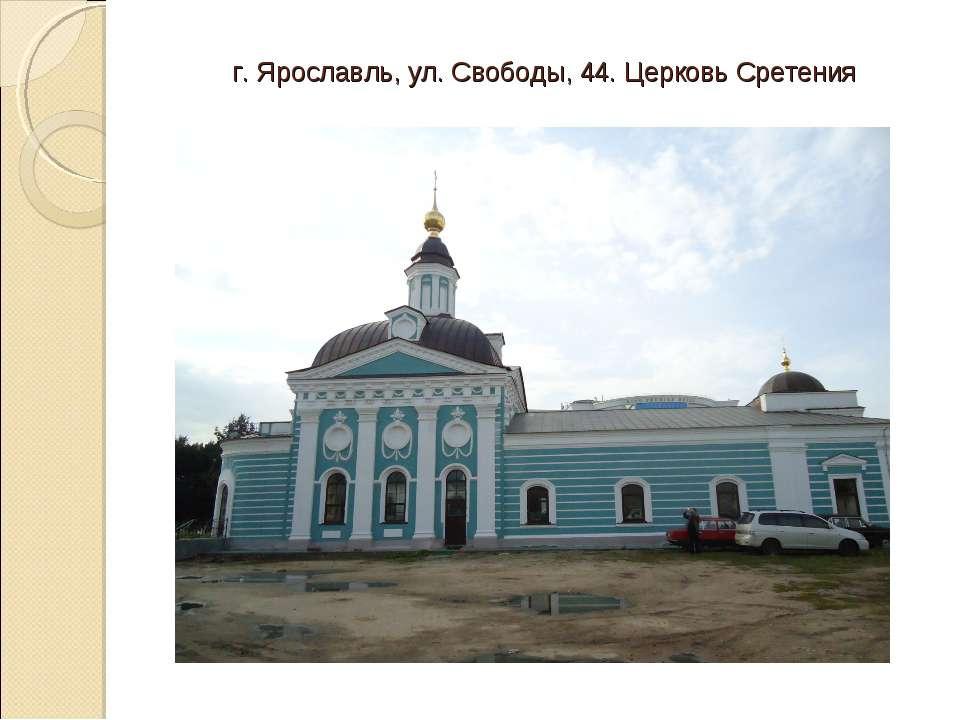 г. Ярославль, ул. Свободы, 44. Церковь Сретения