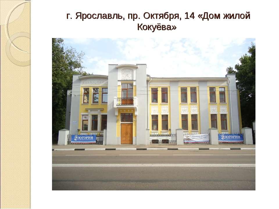 г. Ярославль, пр. Октября, 14 «Дом жилой Кокуёва»