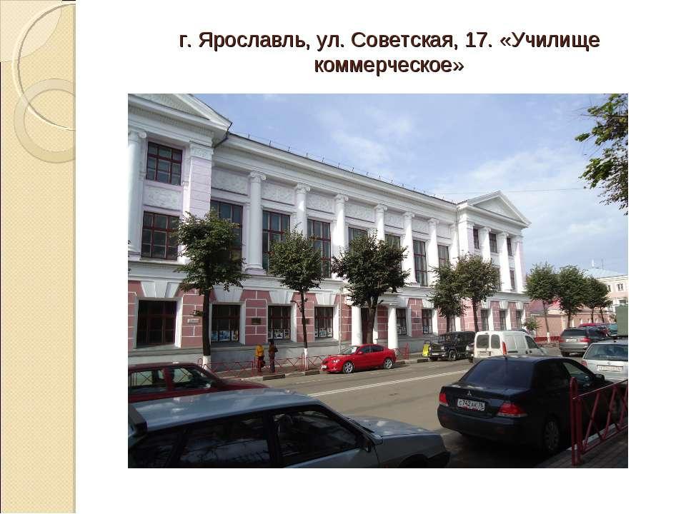 г. Ярославль, ул. Советская, 17. «Училище коммерческое»