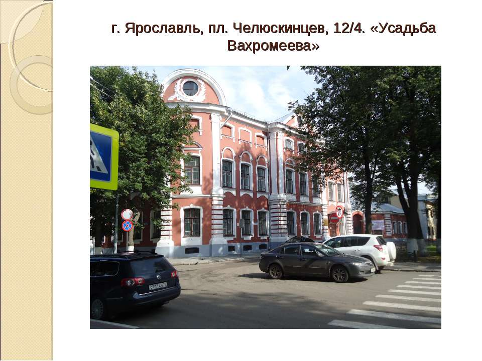 г. Ярославль, пл. Челюскинцев, 12/4. «Усадьба Вахромеева»