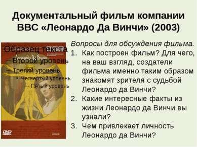 Документальный фильм компании BBC «Леонардо Да Винчи» (2003) Вопросы для обсу...