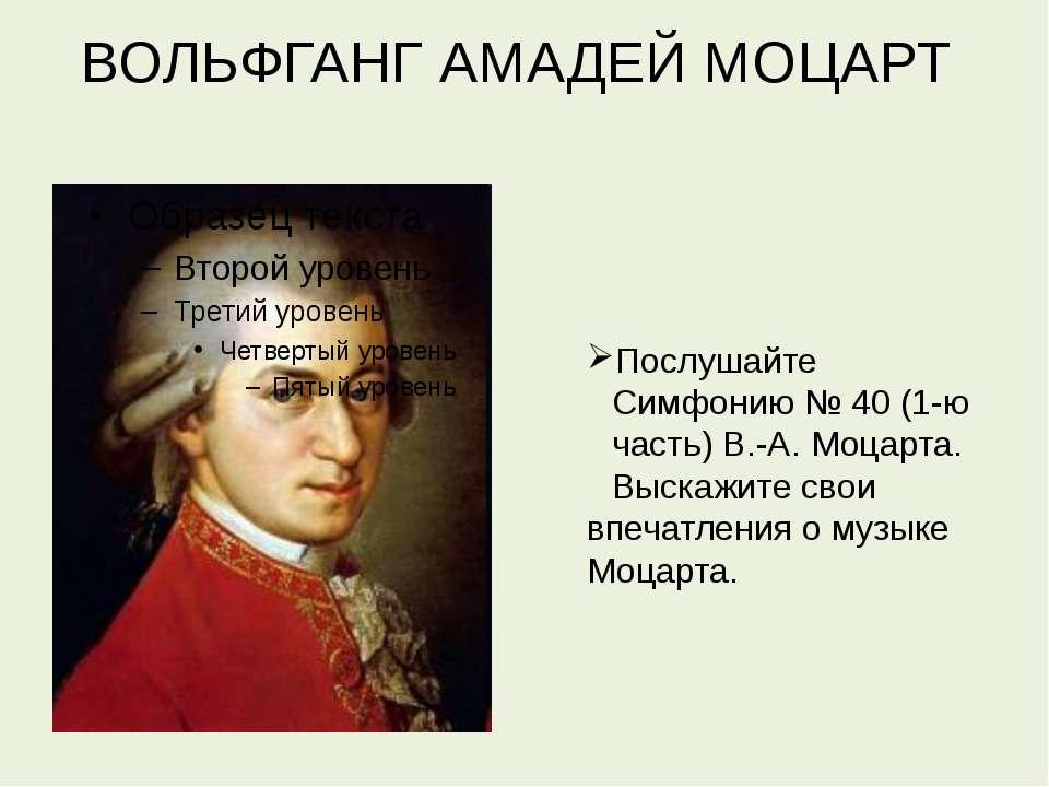 ВОЛЬФГАНГ АМАДЕЙ МОЦАРТ Послушайте Симфонию № 40 (1-ю часть) В.-А. Моцарта. В...