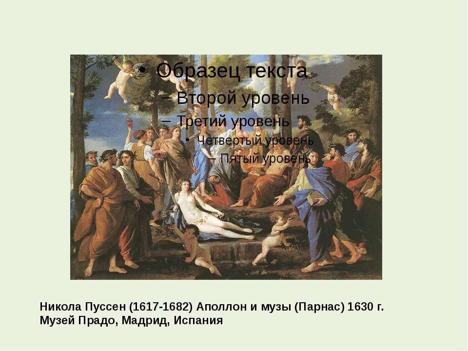 Никола Пуссен (1617-1682) Аполлон и музы (Парнас) 1630 г. Музей Прадо, Мадрид...