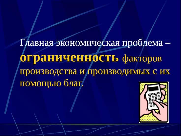 (C) ПТПЛ, 2004 Главная экономическая проблема – ограниченность факторов произ...