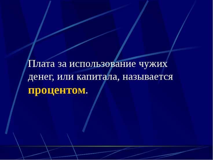 (C) ПТПЛ, 2004 Плата за использование чужих денег, или капитала, называется п...