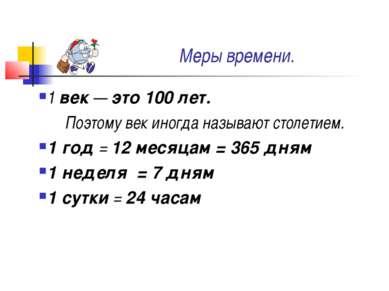 Меры времени. 1 век — это 100 лет. Поэтому век иногда называют столетием. 1 г...