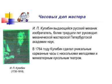 Часовых дел мастера И. П. Кулибин выдающийся русский механик изобретатель, бо...