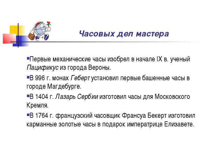 Часовых дел мастера Первые механические часы изобрел в начале IX в. ученый Па...