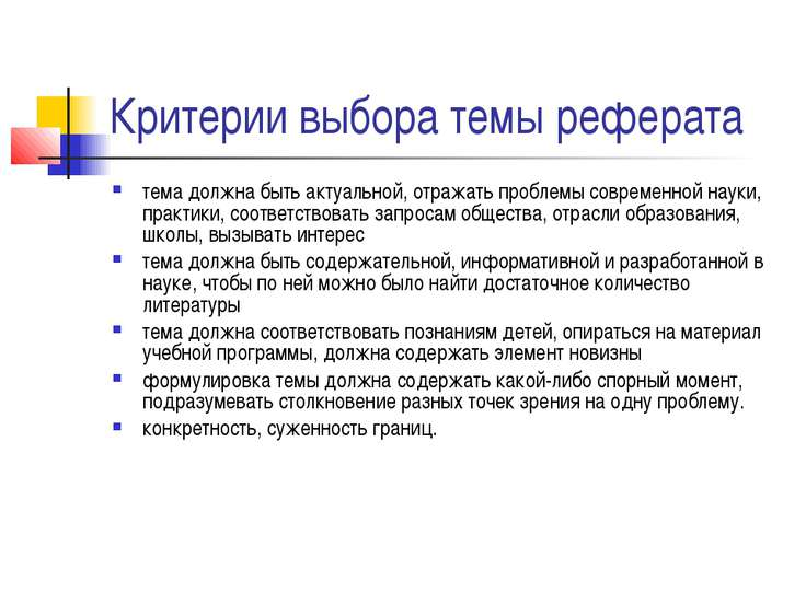 Презентация на тему Реферат как исследовательская работа скачать  Критерии выбора темы реферата тема должна быть актуальной отражать проблемы