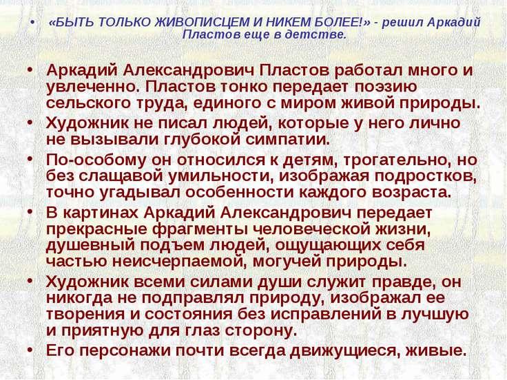 «БЫТЬ ТОЛЬКО ЖИВОПИСЦЕМ И НИКЕМ БОЛЕЕ!» - решил Аркадий Пластов еще в детстве...