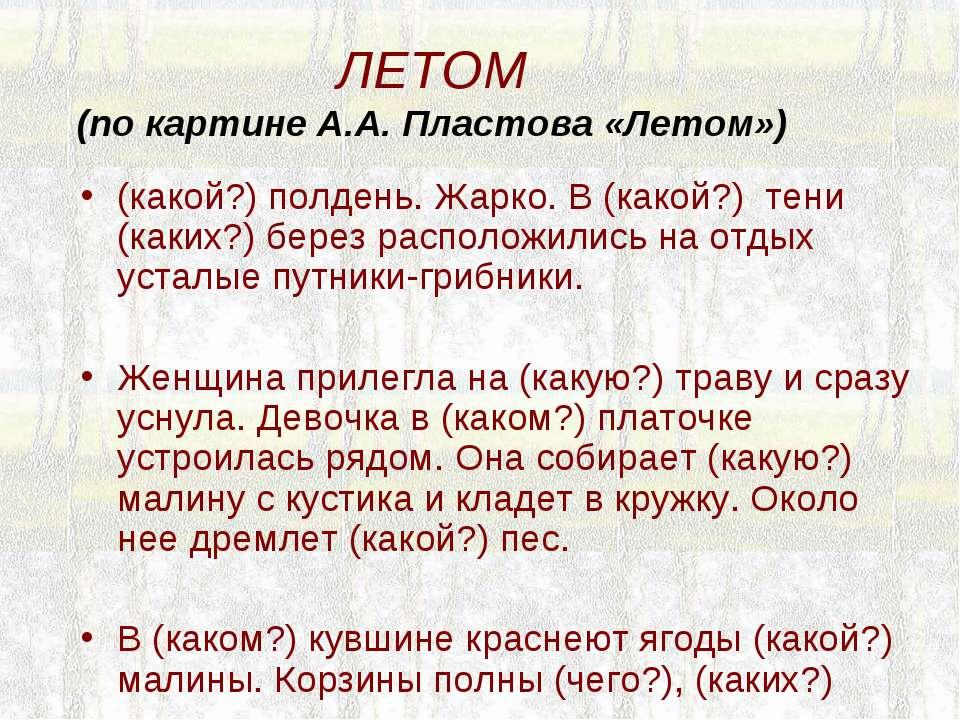 ЛЕТОМ (по картине А.А. Пластова «Летом») (какой?) полдень. Жарко. В (какой?) ...