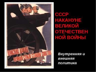 СССР НАКАНУНЕ ВЕЛИКОЙ ОТЕЧЕСТВЕННОЙ ВОЙНЫ Внутренняя и внешняя политика